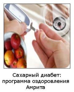 diabetes saharnyi